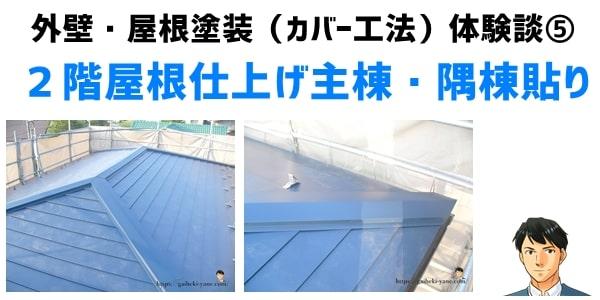 外壁・屋根塗装(カバー工法)体験談⑤2階屋根仕上げ主棟・隅棟貼り