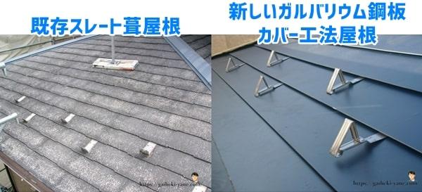 既存屋根と新しい屋根の雪止め金具比較