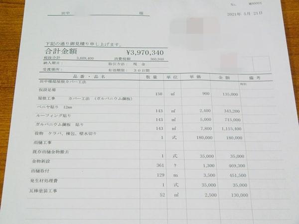 屋根カバー工法の費用