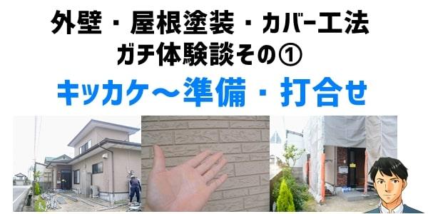 外壁・屋根塗装(カバー工法)体験談①キッカケ~準備・打合せ