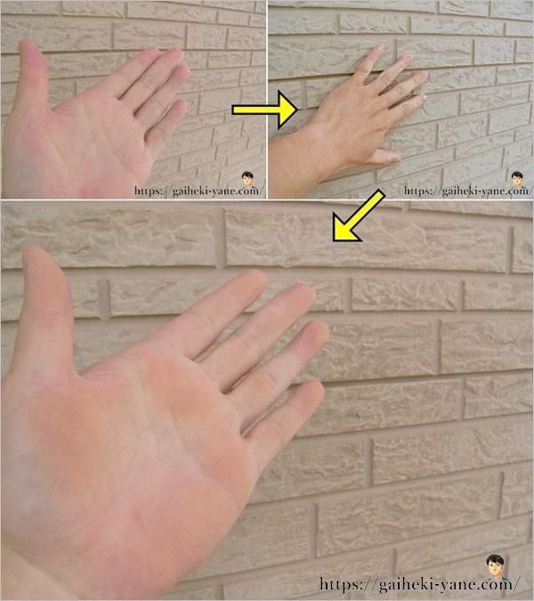 外壁劣化によって手に白く付着する