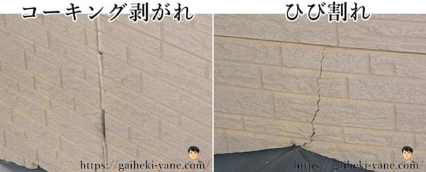 外壁の劣化箇所