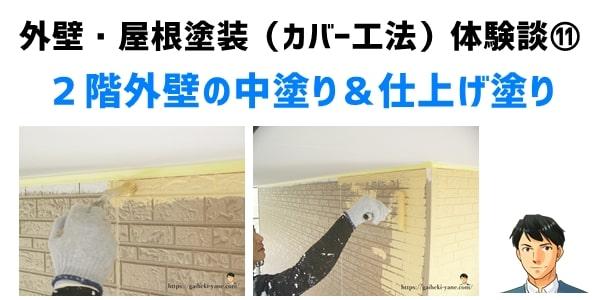 外壁・屋根塗装(カバー工法)体験談⑪2階外壁中塗り&仕上げ塗り