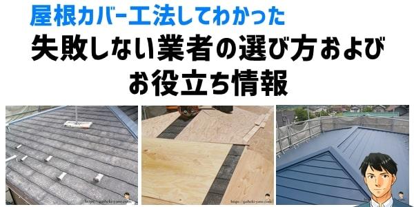 屋根カバー工法してわかった失敗しない業者の選び方&お役立ち情報