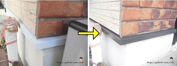 水切り部分の下塗りと、仕上げ塗装の変化