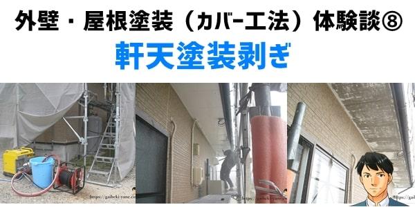 外壁・屋根塗装(カバー工法)体験談⑧軒天塗装剥ぎ