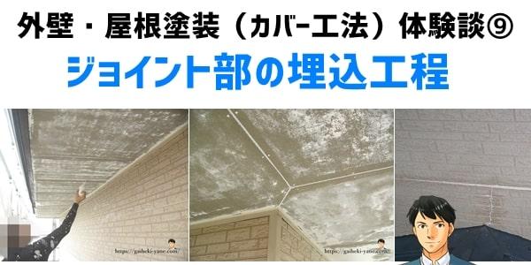 外壁・屋根塗装(カバー工法)体験談⑨ジョイント部の埋込工程
