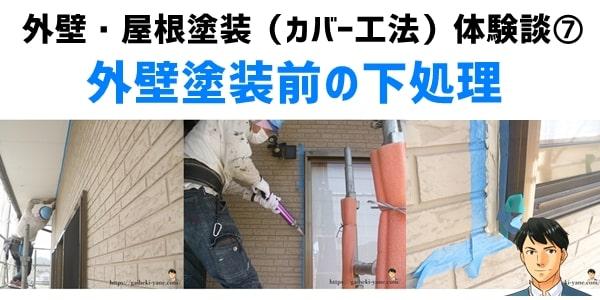 外壁・屋根塗装(カバー工法)体験談⑦外壁塗装前の下処理