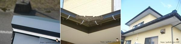 1階屋根カバー工法の完成体験をした感想