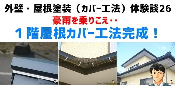 外壁・屋根塗装(カバー工法)体験談㉖1階屋根カバー工法完成!