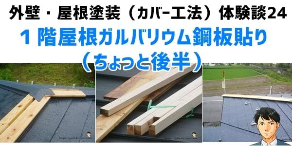 外壁・屋根塗装(カバー工法)体験談㉔1階屋根ガルバリウム鋼板貼り(ちょっと後半)