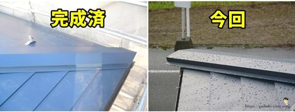 2階の屋根と比較