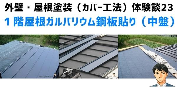 外壁・屋根塗装(カバー工法)体験談㉓1階屋根ガルバリウム鋼板貼り(中盤)