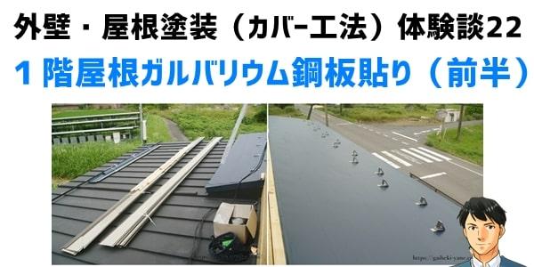 外壁・屋根塗装(カバー工法)体験談㉒1階屋根ガルバリウム鋼板貼り(前半)