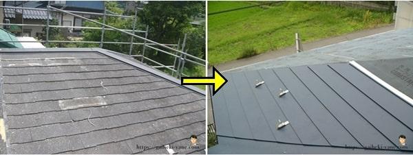 旧屋根と新屋根の比較