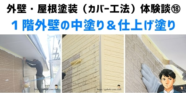 外壁・屋根塗装(カバー工法)体験談⑱1階外壁の中塗り&仕上げ塗り