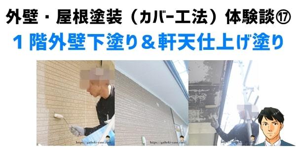 外壁・屋根塗装(カバー工法)体験談⑰1階外壁下塗り&軒天仕上げ塗り