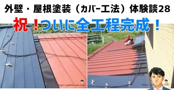 外壁・屋根塗装(カバー工法)体験談㉘【完結】ついに全工程完成!