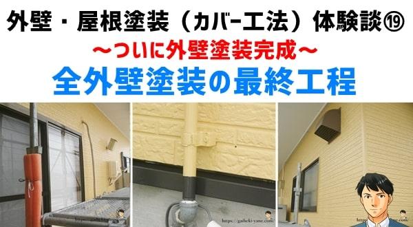 外壁・屋根塗装(カバー工法)体験談⑲全外壁塗装の最終工程