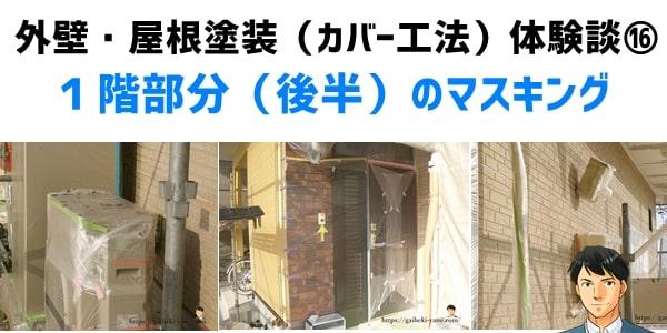 外壁・屋根塗装(カバー工法)体験談⑯1階部分(後半)のマスキング