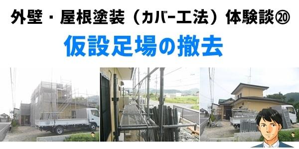 外壁・屋根塗装(カバー工法)体験談⑳仮設足場の撤去
