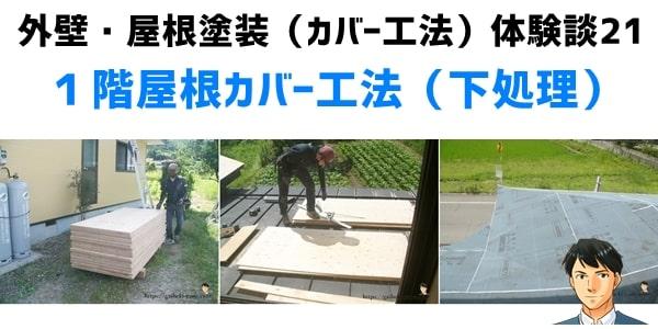 外壁・屋根塗装(カバー工法)体験談㉑1階屋根カバー工法(下処理)