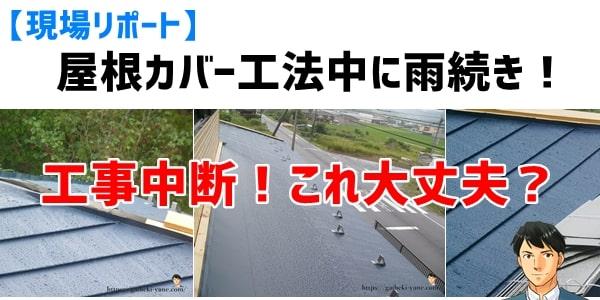 屋根カバー工法中に雨続き&工事中断!これ大丈夫?