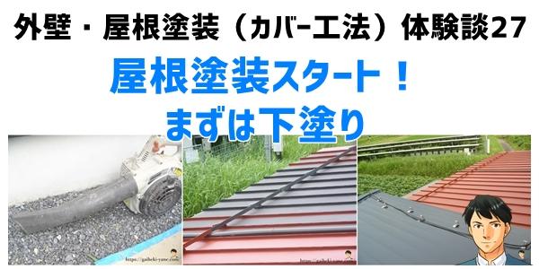 外壁・屋根塗装(カバー工法)体験談㉗屋根塗装スタート!下塗り
