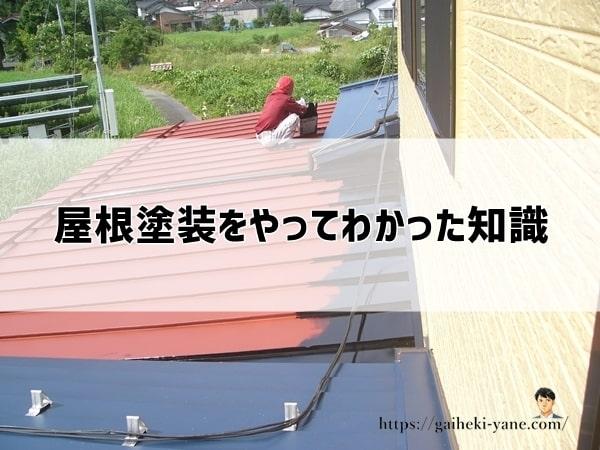 屋根塗装をやってわかった知識