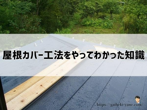 屋根カバー工法をやってわかった知識