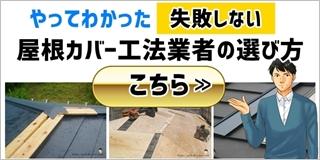 屋根カバー工法業者の選び方