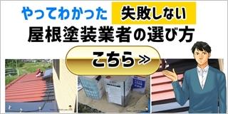 屋根塗装業者の選び方