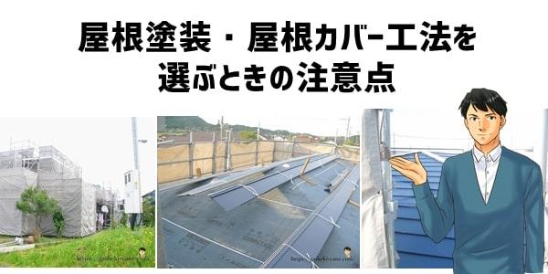 屋根塗装・屋根カバー工法を選ぶときの注意点