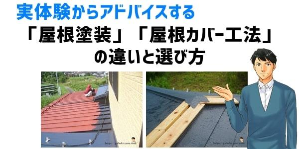 「屋根塗装」「屋根カバー工法」の違いと選び方