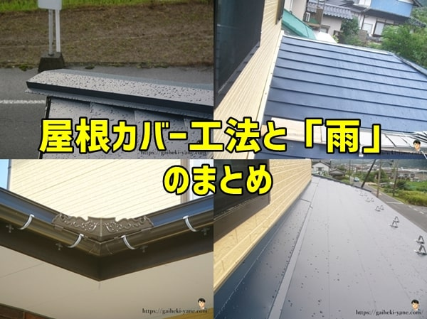 屋根カバー工法と「雨」のまとめ