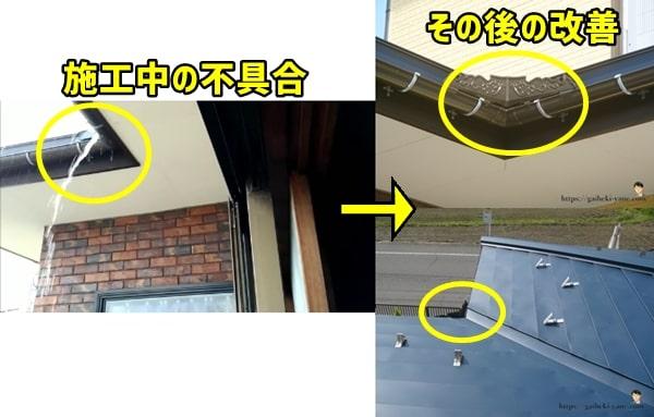 屋根形状による谷折れ